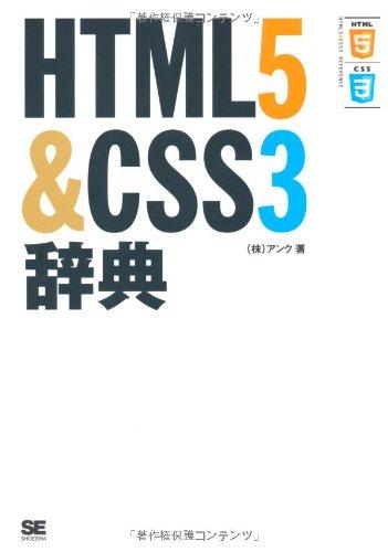 HTML5&CSS3辞典の詳細を見る
