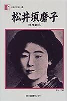 松井須磨子―牡丹刷毛 (人間の記録 (48))
