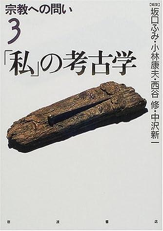 「私」の考古学 (宗教への問い 3)