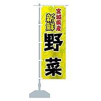 宮城県産野菜 のぼり旗 サイズ選べます(ハーフ30x90cm 左チチ)