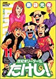 世紀末リーダー伝たけし! 11 (ジャンプコミックスデラックス)