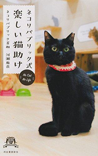 ネコリパブリック式楽しい猫助けの詳細を見る
