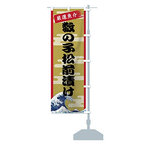 数の子松前漬け のぼり旗 サイズ選べます(ハーフ30x90cm 右チチ)