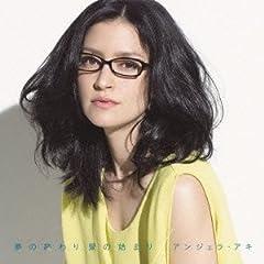 アンジェラ・アキ「夢の終わり 愛の始まり」の歌詞を収録したCDジャケット画像