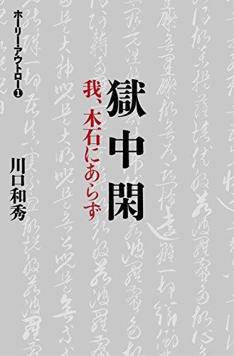 獄中閑 -我、木石にあらず- (ホーリー・アウトロー)