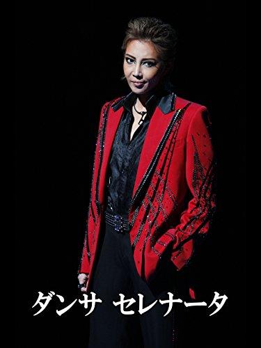 ダンサ セレナータ('12年星組・東京・千秋楽) 星組 東京宝塚劇場