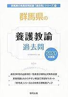 群馬県の養護教諭過去問 2020年度版 (群馬県の教員採用試験「過去問」シリーズ)