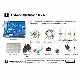 Arduinoをはじめようキット