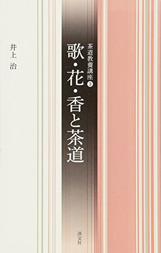 歌・花・香と茶道 (茶道教養講座)
