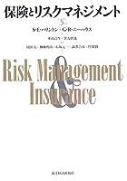 保険とリスクマネジメント