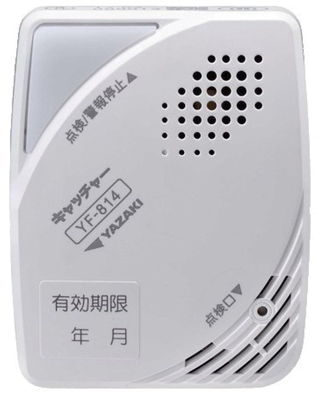 都市ガス ガス警報器 YF-814 ガス漏れ 警報器 矢崎 省エネ コンパクト