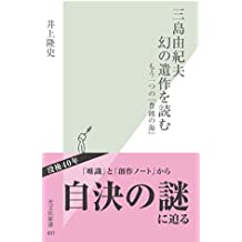 三島由紀夫 幻の遺作を読む~もう一つの『豊饒の海』~ (光文社新書)