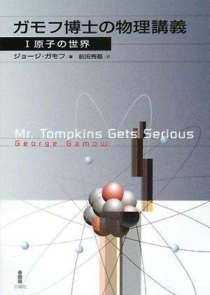 ガモフ博士の物理講義〈1〉原子の世界