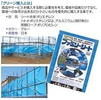 ブルーシート 1.8m×2.7m ファミリー エコFM #3000 BLUE (30枚)