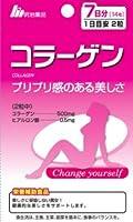 【明治薬品】栄養機能食品 コラーゲン 7日分(1日2粒 計14粒) ×20個セット