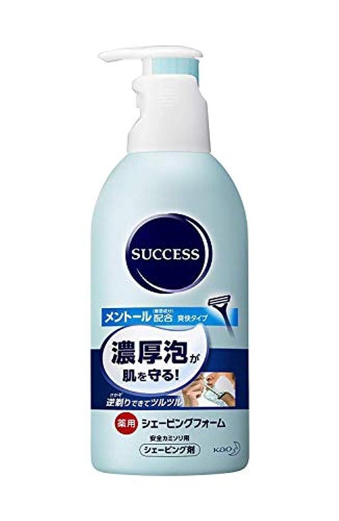 風邪をひくドキドキ馬鹿【花王】サクセス薬用シェービングフォーム 250g ×10個セット