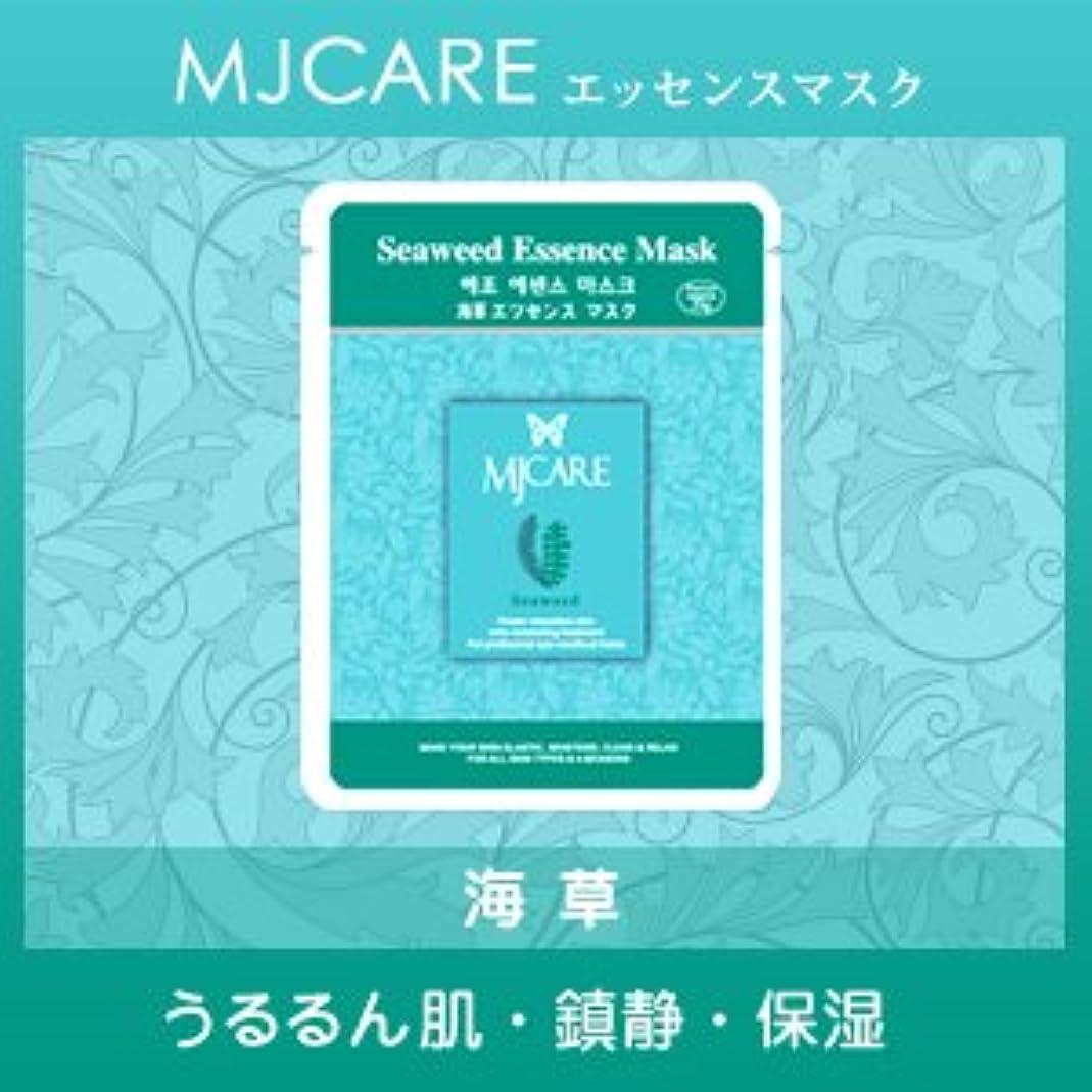登録する恐れネットMJCARE (エムジェイケア) 海草 エッセンスマスク