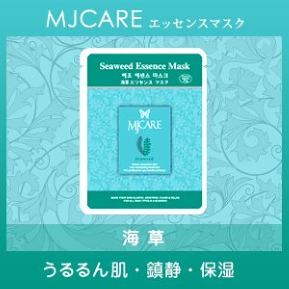 ずるい溢れんばかりの考えMJCARE (エムジェイケア) 海草 エッセンスマスク
