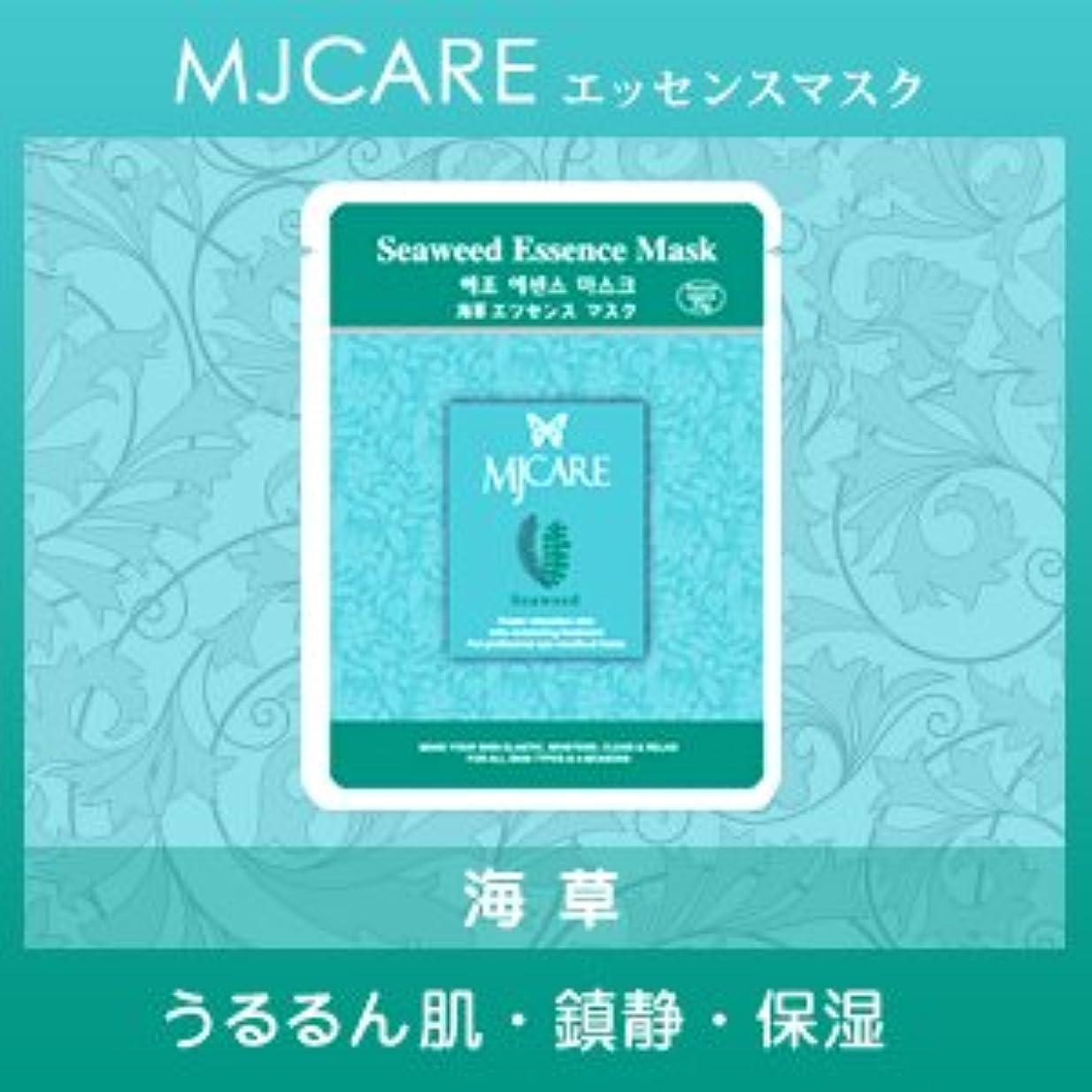 財団複数数MJCARE (エムジェイケア) 海草 エッセンスマスク