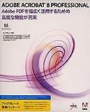 Acrobat Professional 8 日本語版 MAC Upgrade STD-PRO