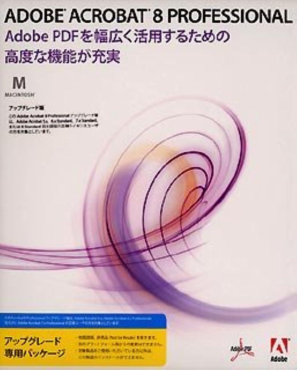 見える接触忌まわしいAcrobat Professional 8 日本語版 MAC Upgrade STD-PRO