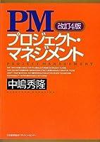 改訂4版 PMプロジェクト・マネジメント