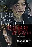 私は絶対許さない 海外上映特別版 [DVD] 画像