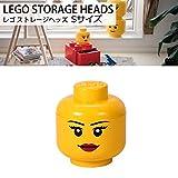 LEGO レゴ ストレージヘッズ 収納ボックス スモール Sサイズ (ガール)