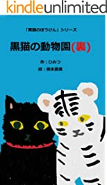 黒猫の動物園(裏) 黒猫のぼうけん