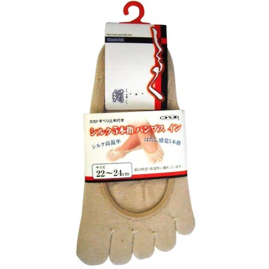 エクスタシー家具整理するシルク婦人 5本指パンプスイン ベージュ 22-24cm