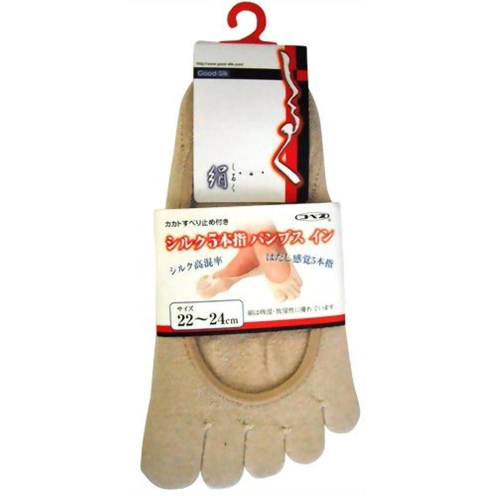 かき混ぜる任命する推測するシルク婦人 5本指パンプスイン ベージュ 22-24cm
