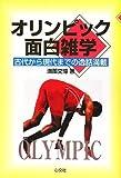 オリンピック 面白雑学の画像