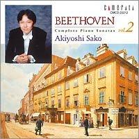 ベートーヴェン:ピアノ・ソナタ全集2