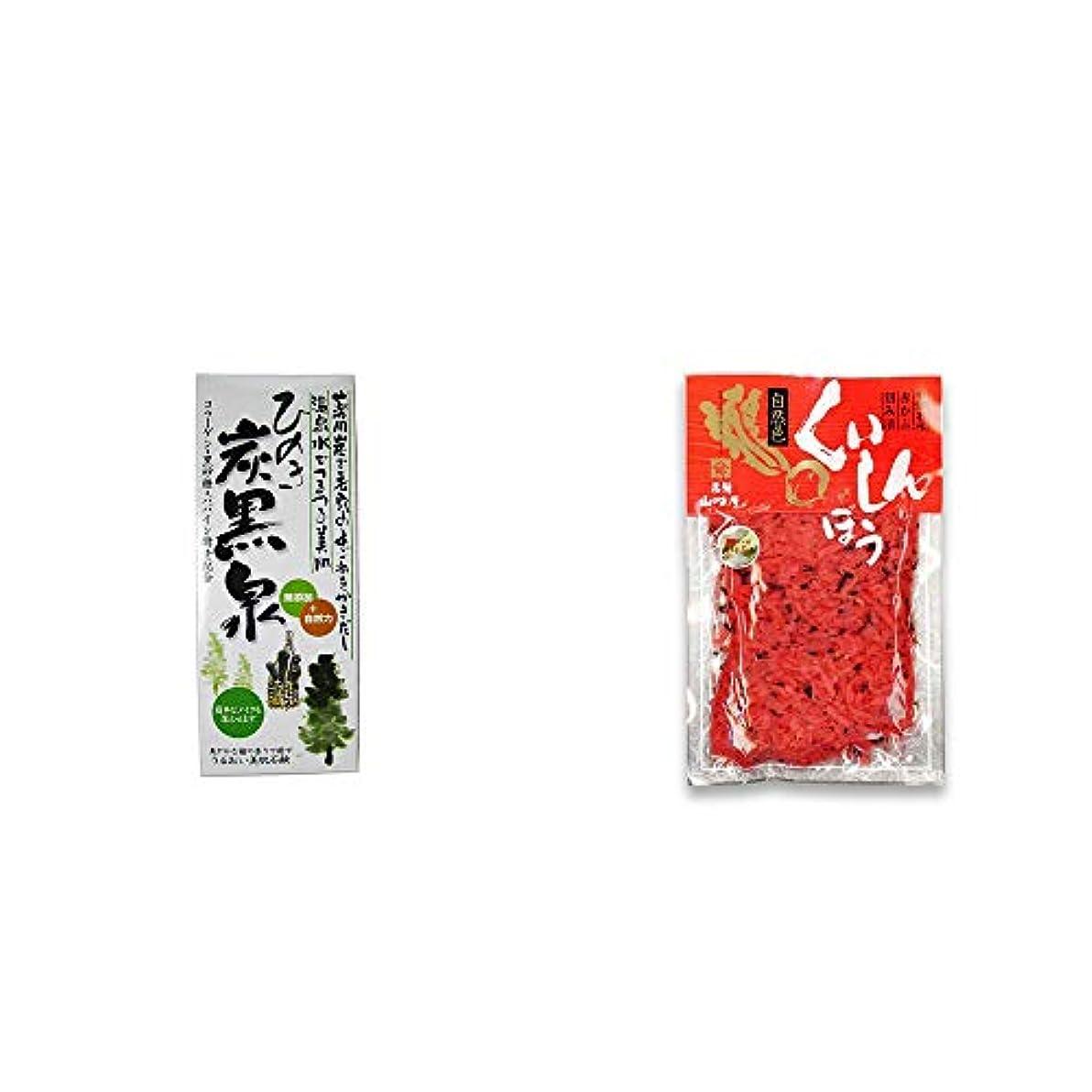 [2点セット] ひのき炭黒泉 箱入り(75g×3)?飛騨山味屋 くいしんぼう【小】 (160g)