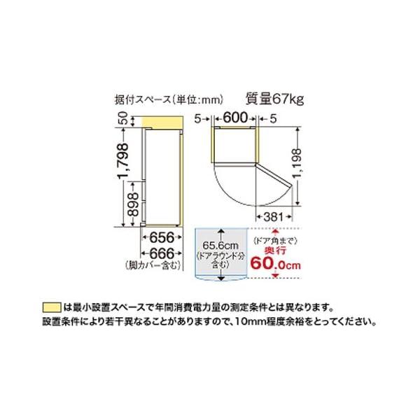 三菱 冷蔵庫 スリムタイプ 右開き 370L ...の紹介画像3