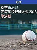 秋季東京都高等学校野球大会 2018 準決勝
