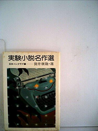 実験小説名作選 (1980年) (集英社文庫―日本名作シリーズ〈12〉)の詳細を見る