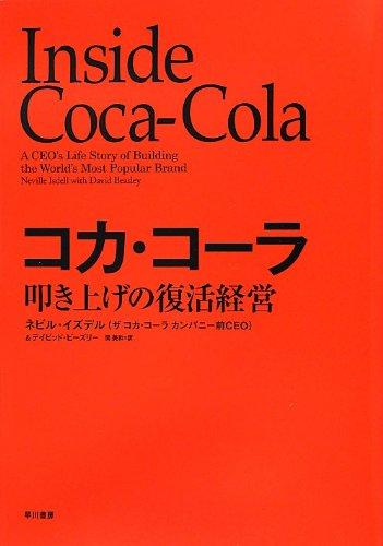 コカ・コーラ 叩き上げの復活経営