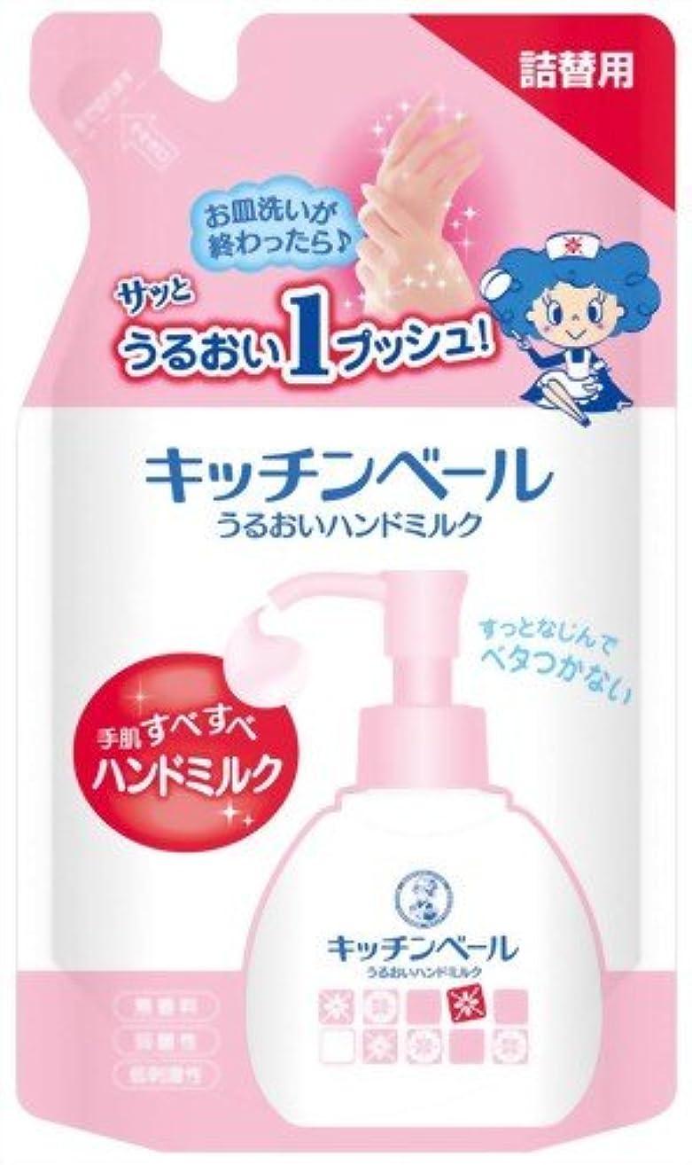 モールス信号ダメージ添加剤キッチンベールうるおいハンドミルク詰替 90g