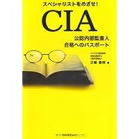 CIA(公認内部監査人)合格へのパスポート
