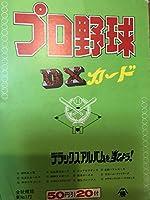 山勝プロ野球DXカード21枚 箱付き デラックスアルバム二枚 スコアカード二枚付き