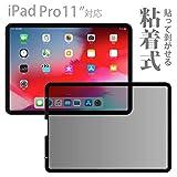 (貼って剥がせる粘着ジェル式) iPad Pro 11インチ 用 (横向タイプ) のぞき見防止フィルター 粘着っつく Privaucks プライバックス 左右からの覗き込みを防ぎプライバシーを守ります アンチグレア加工