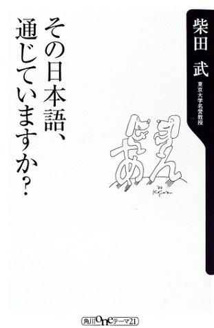 その日本語、通じていますか? (角川oneテーマ21)の詳細を見る