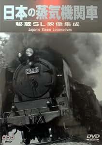 日本の蒸気機関車 秘蔵SL映像集成 [DVD]