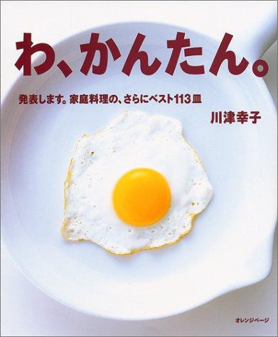 わ、かんたん。—発表します。家庭料理の、さらにベスト113皿 (オレンジページブックス)