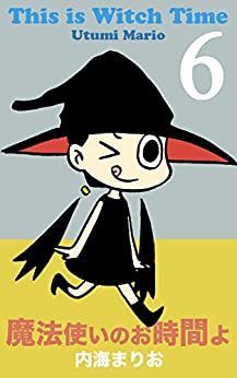 This is witch time: Just best spot (MARIOU) (Japanese Edition) by [UTUMI Mario]