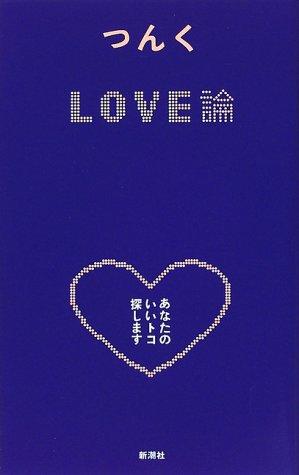 LOVE論―あなたのいいトコ探しますの詳細を見る