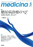 """medicina(メディチーナ)  2019年 5月号 特集 糖尿病診療の""""Q"""