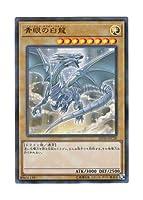 遊戯王 日本語版 20TH-JPC58 Blue-Eyes White Dragon 青眼の白龍 (ウルトラレア・パラレル)