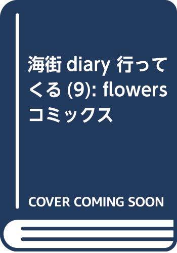 海街diary 行ってくる(9): flowers コミックスの詳細を見る